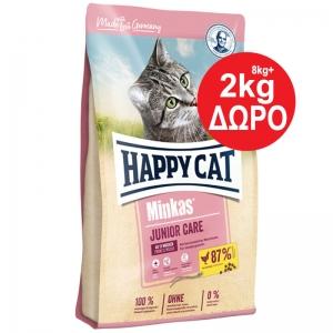 Happy Cat – Minkas Junior 8kg+2kg ΔΩΡΟ